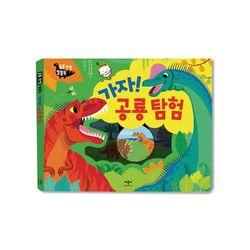 [애플비] 가자 공룡 탐험 - 공룡관찰 필름북