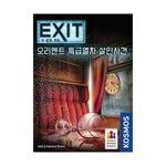 EXIT 방 탈출 게임 오리엔트 특급열차 살인사건