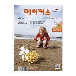 [동아시아] 메이커스 어른의 과학 Vol.4 테오 얀센의 미니비스트