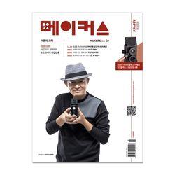 [동아시아] 메이커스 어른의 과학 Vol.2 이안리플렉스 카메라