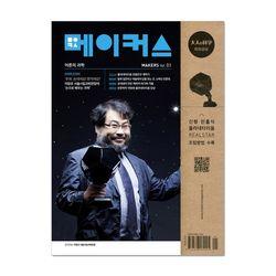 [동아시아] 메이커스 어른의 과학 Vol.1 플라네타리움