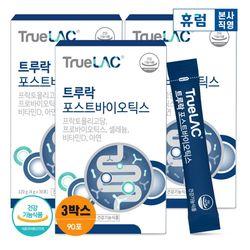 휴럼 트루락 포스트바이오틱스 3개월분