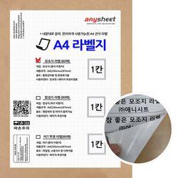 모조지 라벨 용지 일반 흰색 A4 전지 1칸 80매 주소분류 스티커