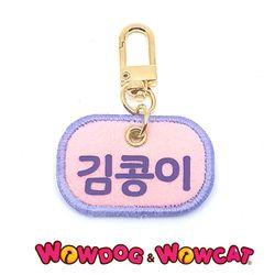 와우독&와우캣 강아지 심플 인식표