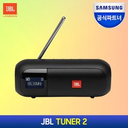 [삼성공식파트너] JBL TUNER2 블루투스 스피커