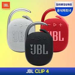 [삼성공식파트너] JBL CLIP4(클립4) 블루투스 스피커