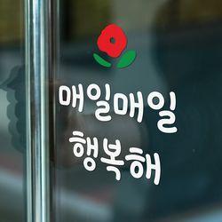 매일매일 행복해 빨간꽃 예쁜 감성 레터링 스티커 small
