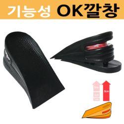 오케이 에어캡 3단 6cm 블랙 키높이 깔창