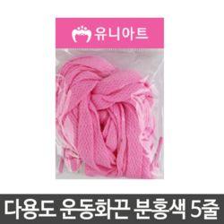 다용도 목걸이 넙적 신발 운동화 끈 분홍색 5줄 재료