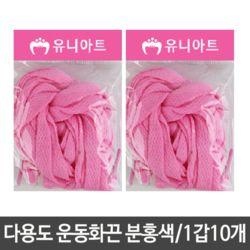 다용도 목걸이 넙적 굵은 신발 운동화 끈 분홍색 재료