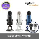로지텍코리아 정품 BLUE YETI블루 예티+스트림캠 구성품