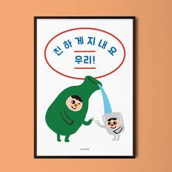 나이스투미츄2 소주 M 유니크 디자인 포스터 식당 A3(중형)