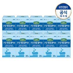 디펜드 구강 청결 물티슈 20매입X10BOX