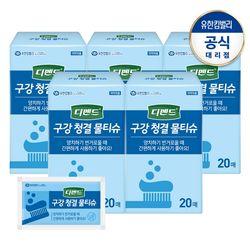 디펜드 구강 청결 물티슈 20매입X5BOX