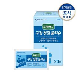 디펜드 구강 청결 물티슈 20매입X1BOX