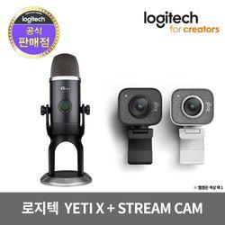 로지텍코리아 정품 BLUE YETI X블루 예티 X+스트림캠 구성품