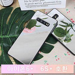 아이폰 6S+6+ 풀미러 풀커버 휴대폰케이스