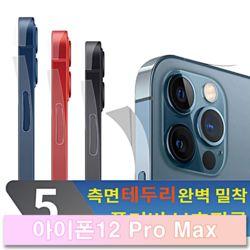 아이폰 12 ProMax 올핏 라운드 보호필름 (5매)
