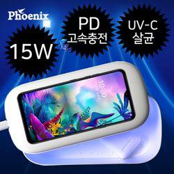 피닉스 UV살균 겸용 15W 초고속 무선충전기