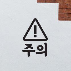 삼각느낌표 주의 경고 가게 다용도 픽토그램 스티커 large
