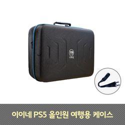 이이네 PS 플스5 듀얼센스 올인원 여행용 수납 가방 보관함