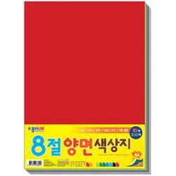 8절 양면색상지 200매