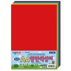 A4 양면색상지 150매