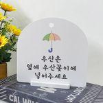 pl107-사인알림판단면우산보관