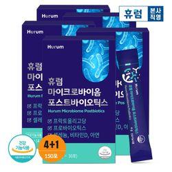 휴럼 마이크로바이옴 포스트바이오틱스 4+1개월분