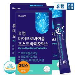 휴럼 마이크로바이옴 포스트바이오틱스 3개월분