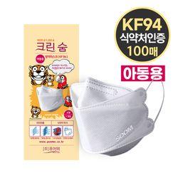 크린숨 KF94 방역마스크 소형 개별포장 100매 아동4세-초등학생