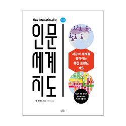 [유유] 인문세계지도