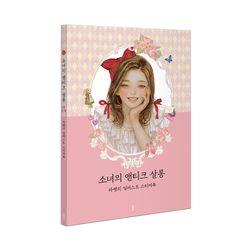 소녀의 앤티크 살롱 스티커북