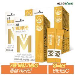 슈퍼 멀티 종합비타민 미네랄 분말스틱 3박스 (90포)