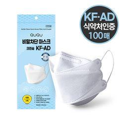 QUQU 크린숨 비말차단마스크 KF-AD 대형 100매 (5매입x20팩)