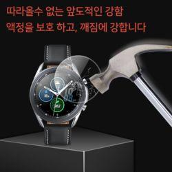루버킨 갤럭시워치3 강화 유리 보호 액정 필름