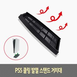 PS5 플스5 쿨링 발열 스탠드 거치대
