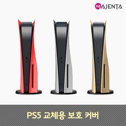 PS5 플스5 교체용 보호 커버