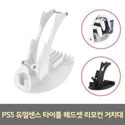 PS5 플스5 듀얼센스 타이틀 헤드셋 리모컨 거치대