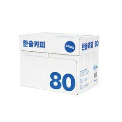 한솔복사지 A4 80g 2500매 1박스 인쇄용지 출력 페이퍼