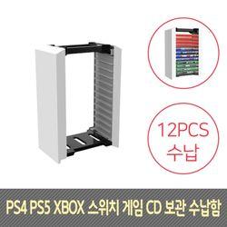 PS4 PS5 XBOX 스위치 게임 씨디 보관 수납함