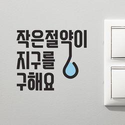 작은절약이 지구를 구해요 물방울 절약 인테리어 스티커