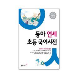 [동아] 연세 초등 국어사전