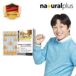독일 잔티바 비타민B 컴플렉스 60정 1박스(2개월분)