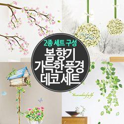 [2장세트] 봄향기 가득한 풍경 데코 10종