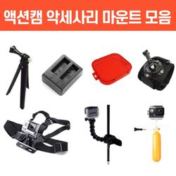 유프로 액션캠 악세사리 마운트 배터리 충전기 셀카봉 14종