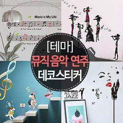 [테마 데코 스티커] 뮤직 음악 연주회