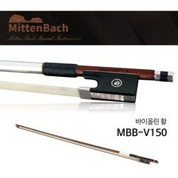 미텐바흐 바이올린활 MBB-V150 연습용 고급