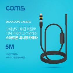 Coms 스마트폰용탐지용 내시경카메라 5M 고해상도