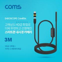 Coms 스마트폰용탐지용 내시경카메라 3M 고해상도